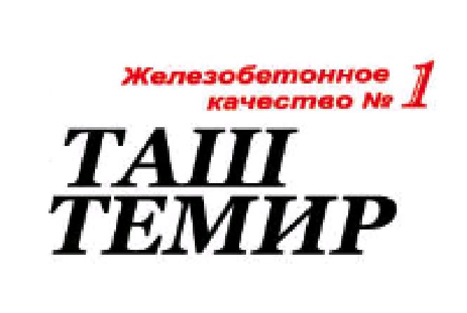 Таш Темир